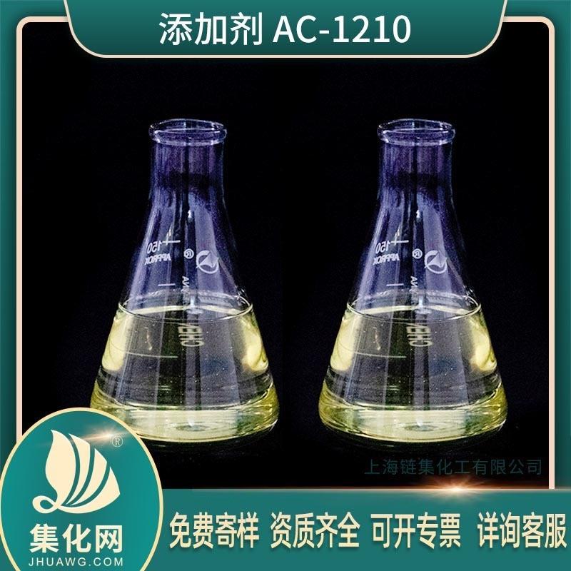 优质添加剂AC-1210 脂肪胺聚氧乙烯醚