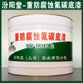 重防腐蚀 碳底漆、厂商现货、重防腐蚀 碳底漆、供应