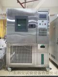 -40度溼熱試驗箱 福建高低溫溼熱試驗箱