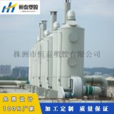除尘塔废气净化脱硫除尘设备脱硫塔除尘塔定制