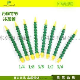 塑料冷却管 喷水管 喷油管 万向管 竹节管