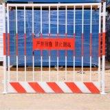 供應建築施工臨時基坑護欄 井口防護網 安全警示圍欄 臨邊基坑護欄