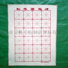 书画毡初学者学生练字专用毛毡垫书法练习羊毛毡布