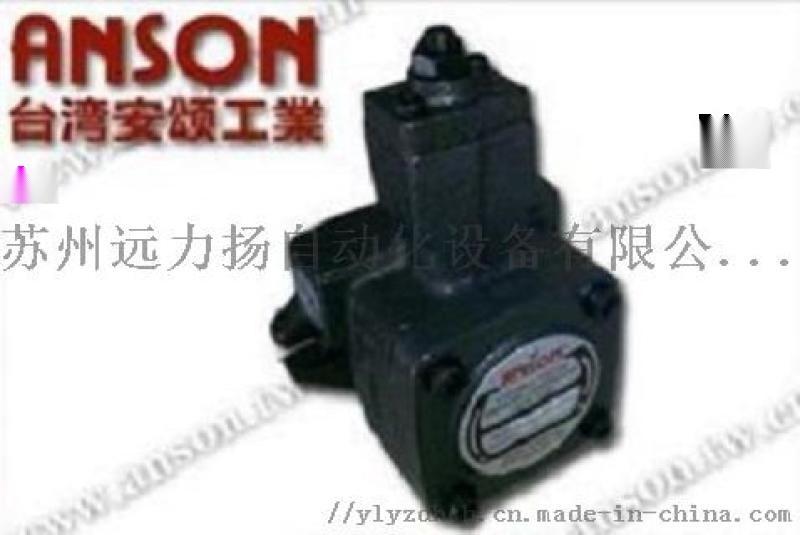 變數葉片泵PVDF-4-55-4-55安頌
