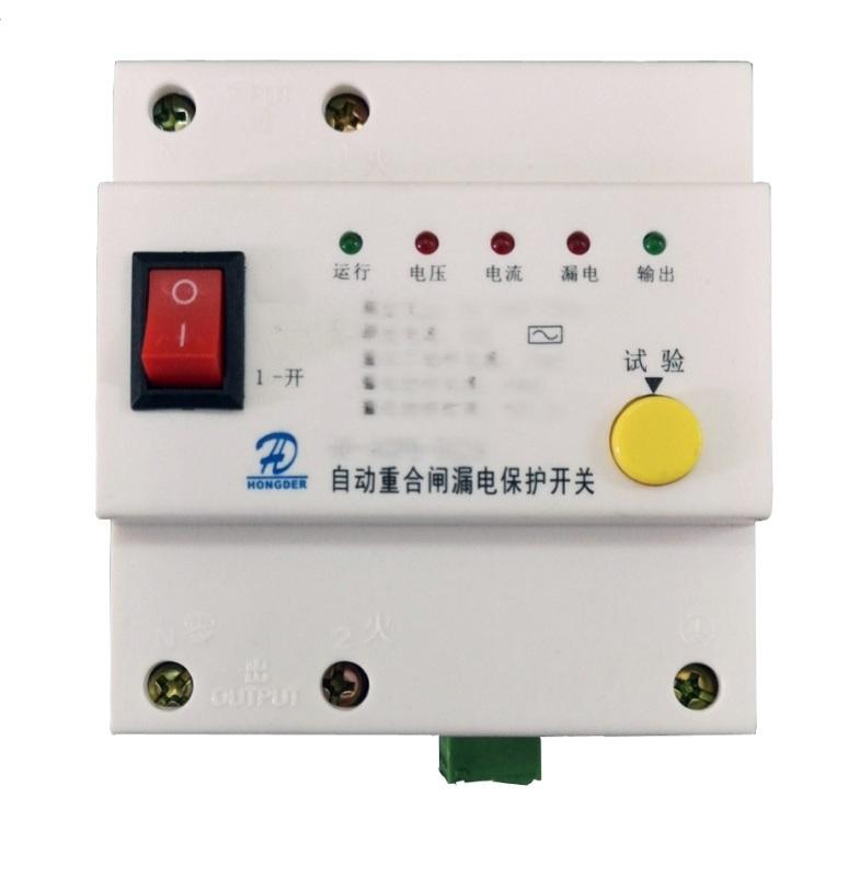 HD自动重合闸漏电保护开关 带485通讯接口