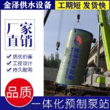 玻璃鋼一體化污水泵站自動清淤