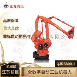 江苏智臣厂价集成工作站定制工业机器人