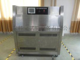紫外线耐候试验箱 紫外老化 紫外线老化试验箱