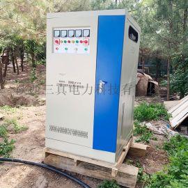 陕西三相稳压器厂家 380V工业稳压器定制