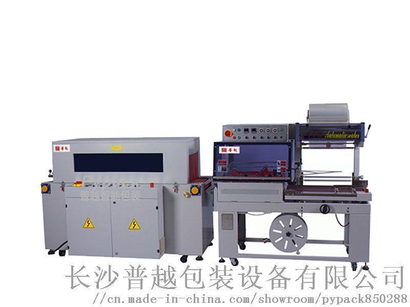 全自动L型封切机热收缩机套膜封切机收缩机包膜机