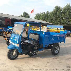 柴油三轮车 矿用自卸三轮车 批发价格供应柴油三轮车