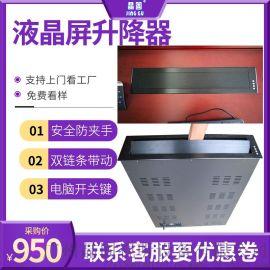 晶固会议桌面升降器20寸显示器升降机