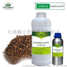 厂家供应 三北 沙漠植物原料 沙棘籽油 沙棘果油 植物香料原料