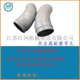 耐磨管|双金属耐磨复合管件|江苏江河