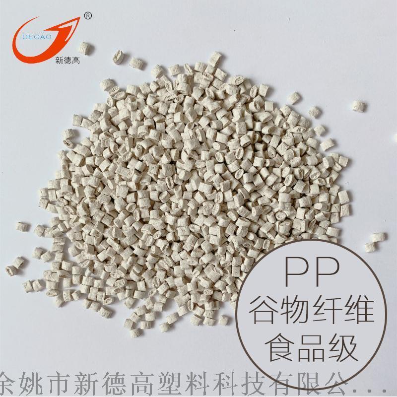 供应PP谷物纤维 食品级塑料 秸杆环保塑料
