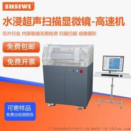 SHSIWI GSS300 水浸超声波显微镜