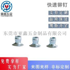 1802-0406快速沉头铝铆钉 连续铆钉