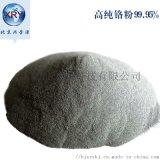 高纯铬粉99.9%200目微米超细金属铬粉末Cr