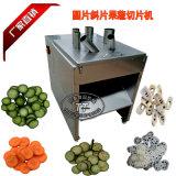 柳叶片、马蹄片山药切片机,厚薄可调式果蔬切片机器