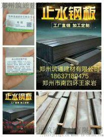 周口止水鋼板價格周口止水鋼板廠家地址