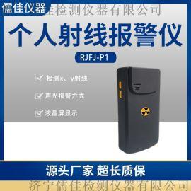 儒佳RJFJ-P1个人辐射剂量报**仪