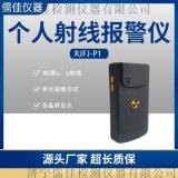 儒佳RJFJ-P1個人輻射劑量報 儀