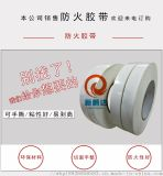 阻燃防火双面胶带 棉纸防火双面胶 乳白色生产厂家