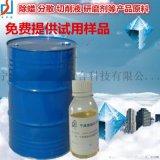 貴金屬玻璃清洗劑原料   油酸酯EDO-86