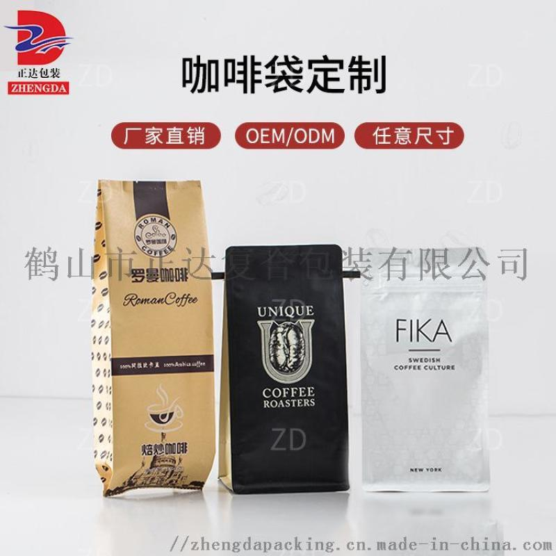 咖啡豆氣閥包裝袋 八邊封食品包裝袋定做印刷側拉鍊咖啡包裝袋