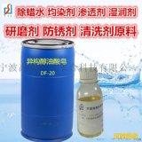 多功能除蜡水原料异构醇油酸皂DF-20