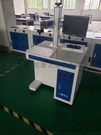 光纤激光打标机20W30W雕刻机免维护具有高质量的激光束