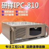 研祥工控机IPC-810/E ISA槽4四核多串口