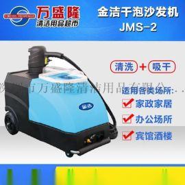 金洁干泡沙发清洗机JMS-2适用家政,酒店德等