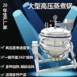 中药高温蒸煮锅 强大机械电加热高压锅支持定制