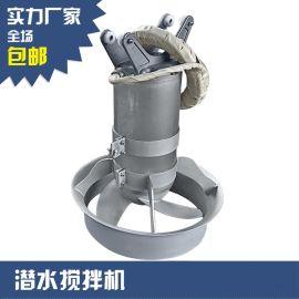 QJB潜水搅拌机四川厂家直销 水下搅拌器