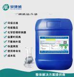不锈铁钝化液AJC1001