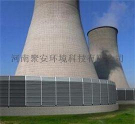 电厂厂界声屏障生产厂家火电厂冷却塔声屏障