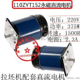 直流电机 110ZYT152拉坯机配套微型马达