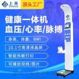 上禾超聲波身高體重體檢機 SH-500A