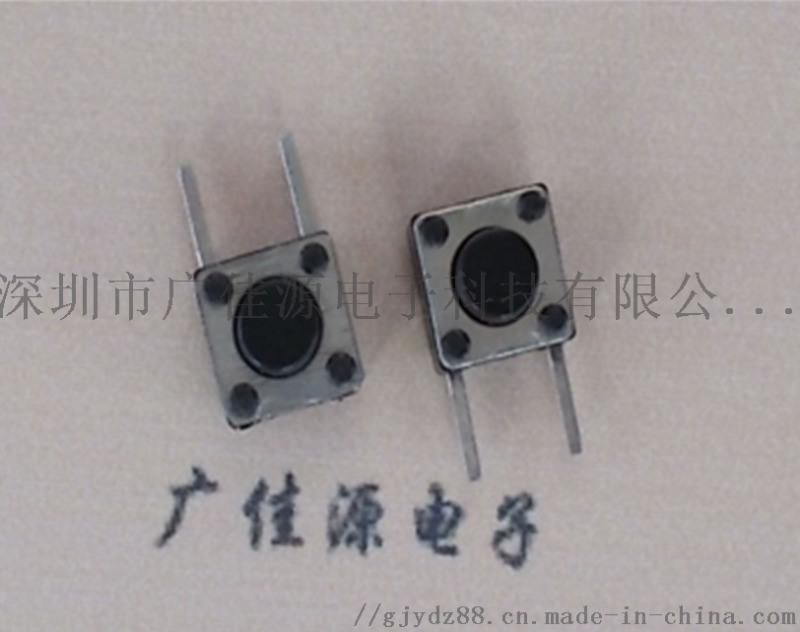 厂家生产6*6*4.3侧插三脚轻触开关 按键开关