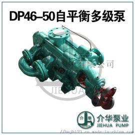 D46-50*7P矿用自平衡多级泵