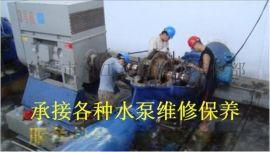 东莞水泵维修销售