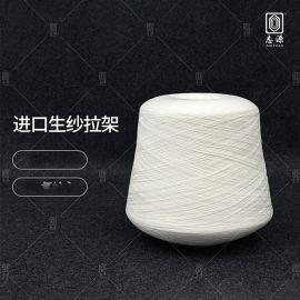 【志源】厂家直销可上色弹力稳定生纱拉架 中高弹生纱拉架