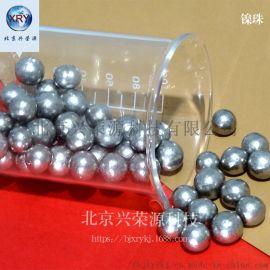 镍粒99.99%高纯镍珠6-13mm镍球 金属镍珠