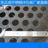 廣東不鏽鋼衝孔板廠家,工業面304不鏽鋼衝孔板