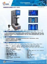 HBE-3000C 数显布氏硬度计