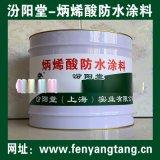 炳烯酸防水塗料、方便,工期短,施工安全簡便