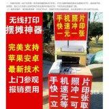 庙会地摊江湖1元一张手机照片速印打印机厂家批发