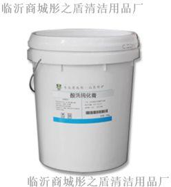 酸洗钝化膏 TZD-1022