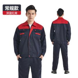 秋冬工作服套装长袖上衣定制厂服工地汽修工装劳保服
